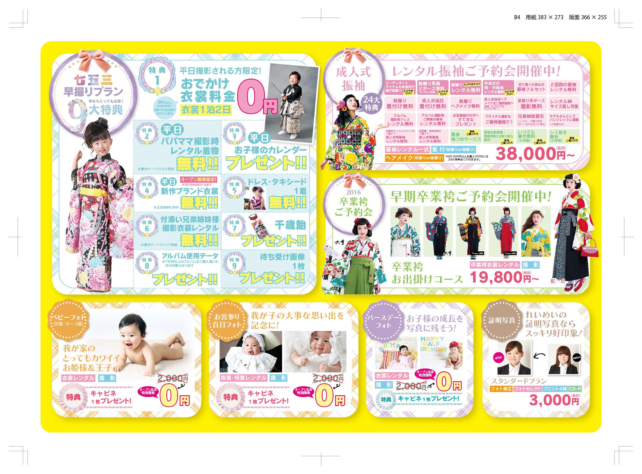 スタジオれいめい2016年7月〜8月のお知らせ