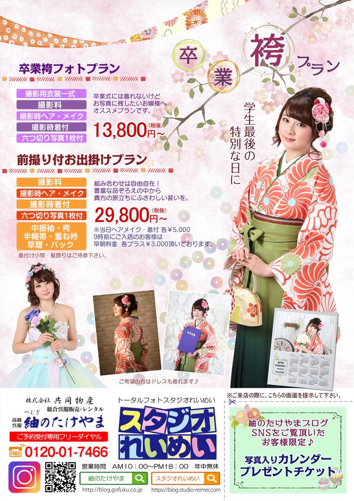 たけやまブログ限定 卒業袴チラシ表2017・12