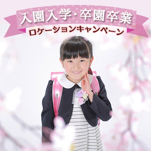 LINEキャンペーン入学画像