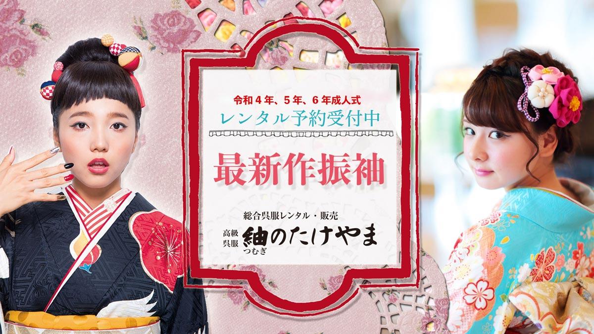 振袖レンタル店 | 紬のたけやまオフィシャルブログ〜HAPPY DOOR〜